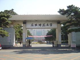 东北师范大学