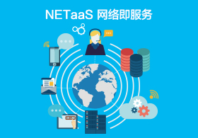 NETaaS 网络即服务