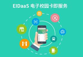 EIDaaS电子校园卡即服务