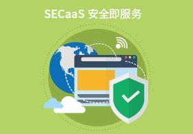 SECaaS安全即服务